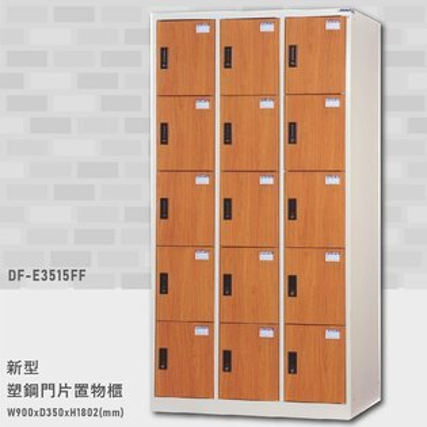 台灣品牌首選~【大富】DF-E3515FF新型塑鋼門片置物櫃置物櫃(木紋)收納櫃鑰匙櫃學校宿舍台灣製造