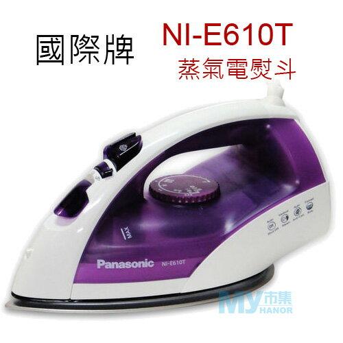 Panasonic國際牌 NI-E610T 蒸氣電熨斗