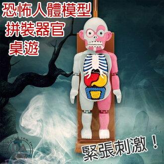 《DA量販店》恐怖 人體模型 玩具 桌遊 整人玩具 拼裝 教育 遊戲(V50-1551)