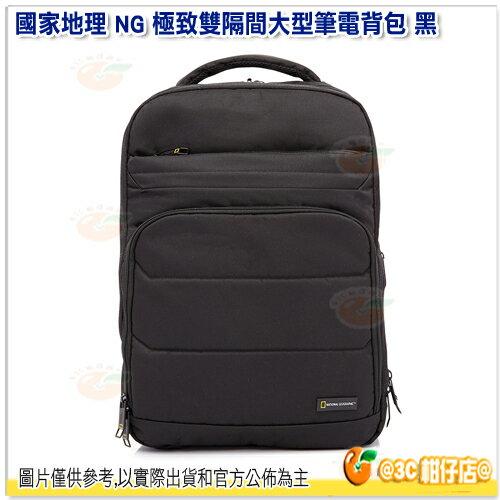 國家地理NationalGeographic極致雙隔間大型筆電背包黑色公司貨NGS-PR-N00710.0615吋筆電