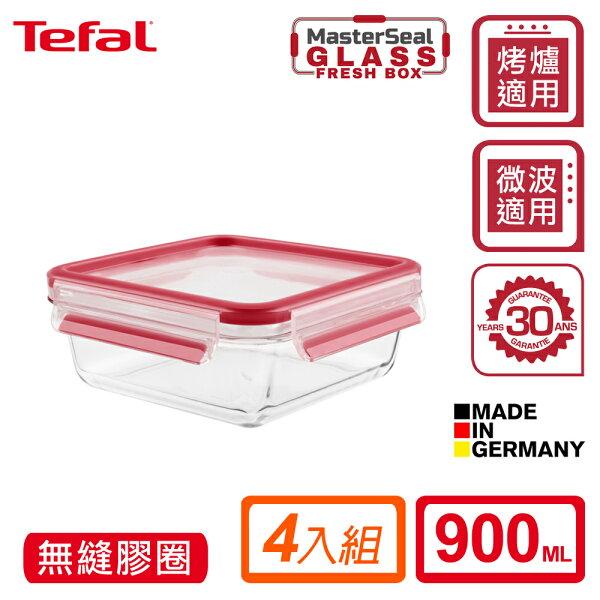 特福旗艦館:Tefal法國特福MasterSeal無縫膠圈3D密封耐熱玻璃保鮮盒900ML方型(微烤兩用)(4入組)