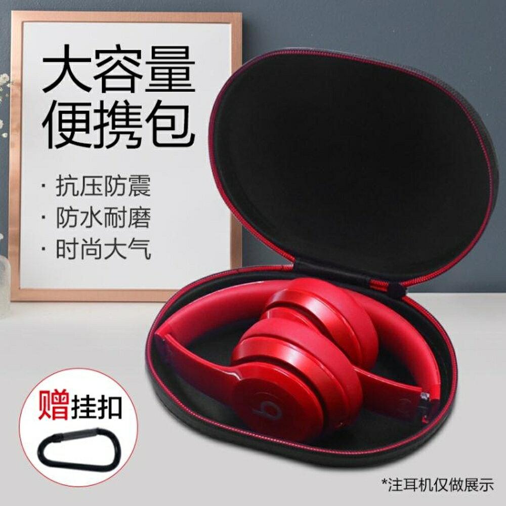 大收納包魔音頭戴式無線藍牙耳機袋裝索尼JBL便攜保護盒子 青木鋪子