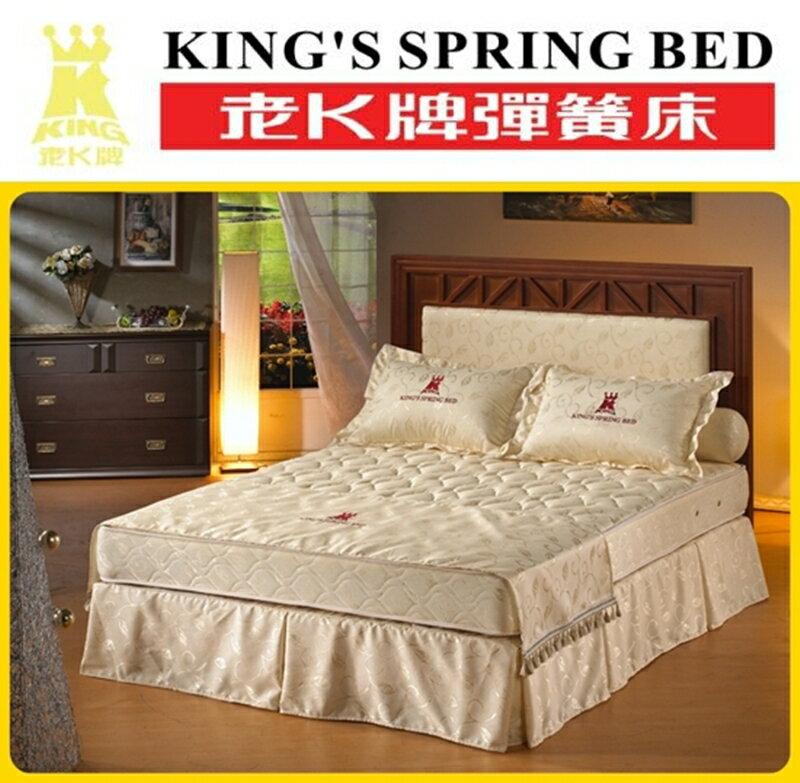 老K牌彈簧床~特級好入夢系列~單人三尺床墊~3^~6.2