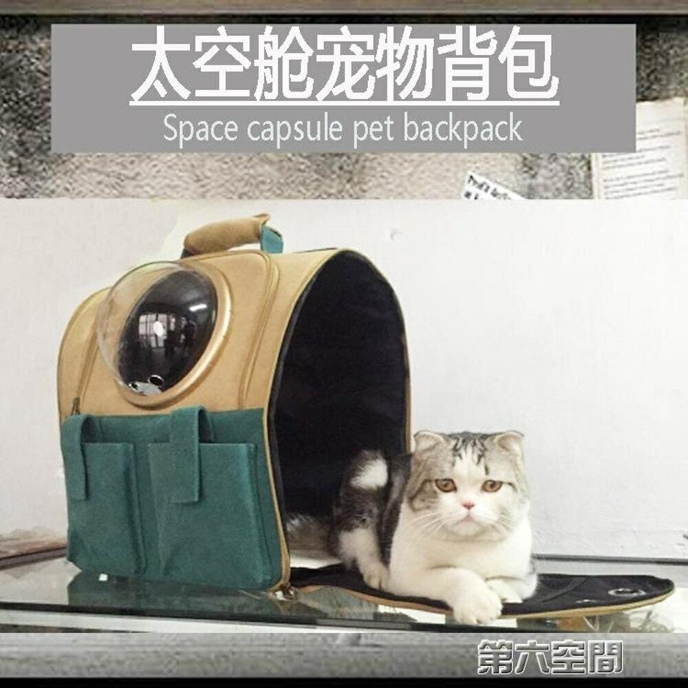 太空箱 貓咪外出包狗籠子太空艙寵物包貓包貓背包狗包外出箱便攜雙肩背包 MKS 第六空間