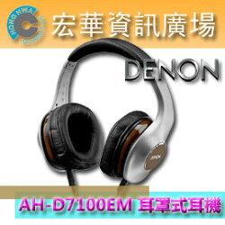 DENON AH-D7100EM 旗艦級耳罩式立體聲耳機 支援Apple智慧型手機專用/Android智慧型手機專用