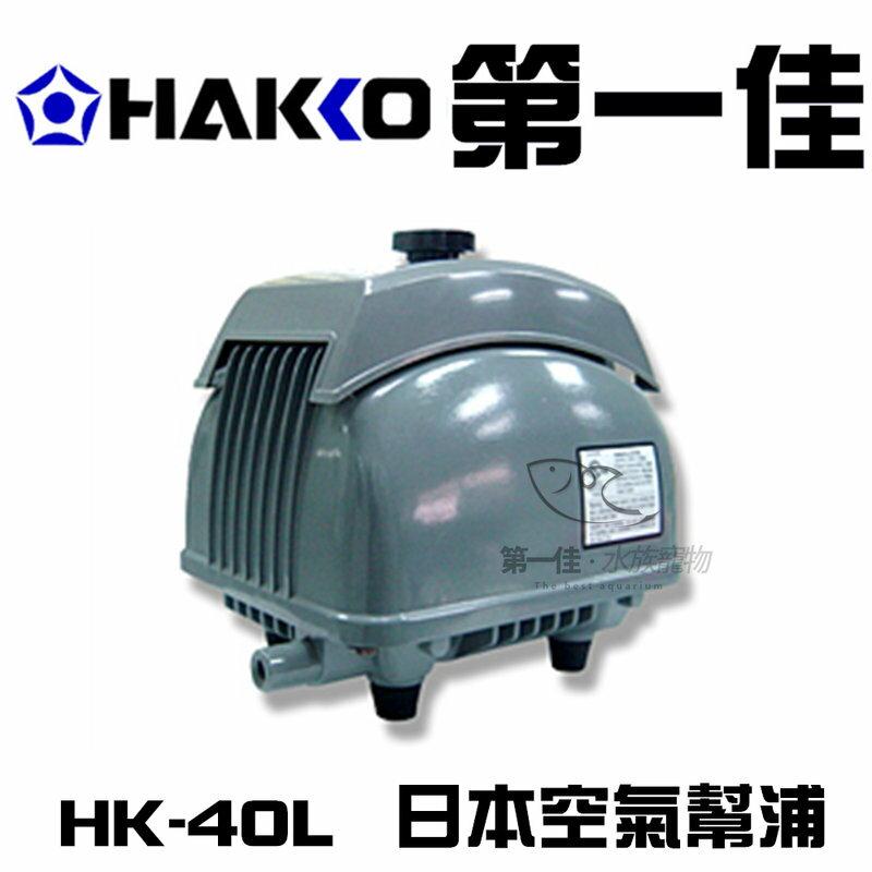 [第一佳水族寵物]日本HAKKO【日本大型空氣幫浦 HK-40L】鼓風機 打氣機 免運