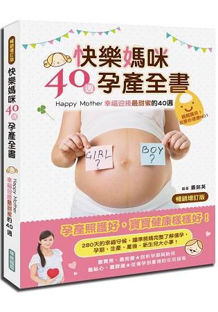 快樂媽咪40週孕產全書~暢銷增訂版~