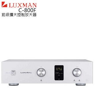 獨家總代理 ★ 擴大機 ★ LUXMAN C-800F 前級擴大 控制放大器 公司貨 0利率 免運