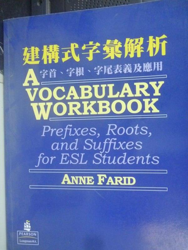 ~書寶 書T9/語言學習_ZEN~建構式字彙解析_Anne Farid