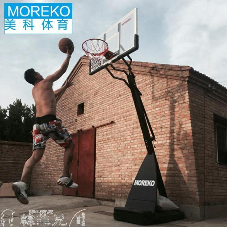 籃球架 MOREKO 家用室外成人街球比賽 可移動可升降戶外標準高度籃球架子 2021新款