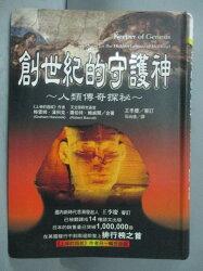 【書寶二手書T1/歷史_LEU】創世紀的守護神-人類傳奇探祕_格雷姆.漢科克