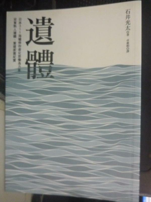 【書寶二手書T3/歷史_ION】遺體:日本311海嘯倖存者化悲慟為力量_石井光太