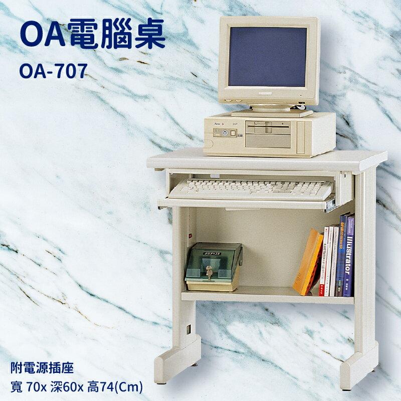 優選桌櫃系列➤電腦桌 OA-707 附電源插座 (辦公桌 主管桌 電腦桌 書桌 桌子 辦公室 公司)