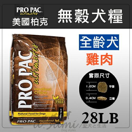 免運《PRO PAC美國柏克》無穀糧全齡犬(雞肉+鷹嘴豆+蘋果) - 28磅  /  狗飼料 0