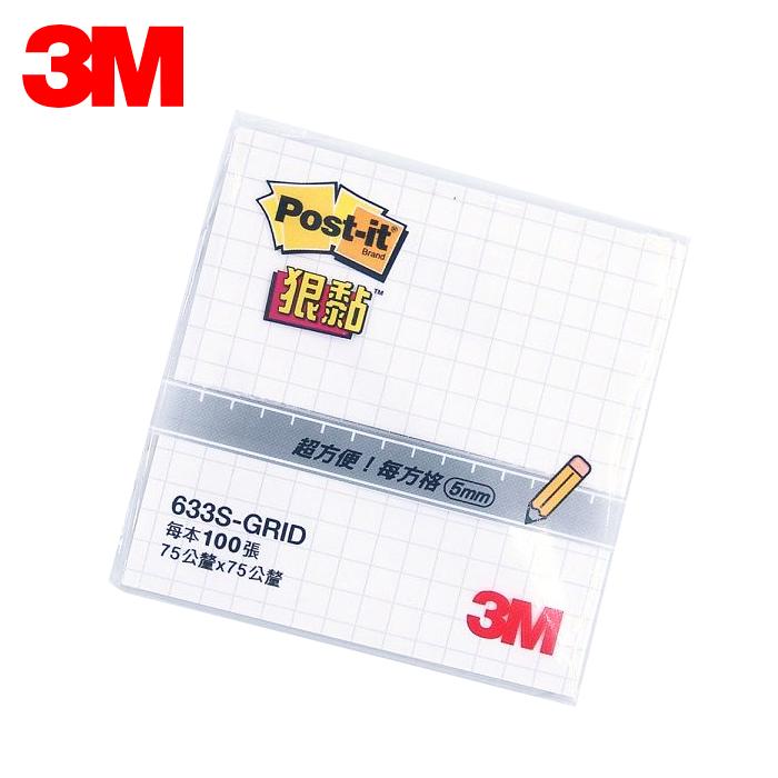 3M 3x3 狠黏便利貼 633S-GRID 白色方格便條紙 (7.5x7.5cm)