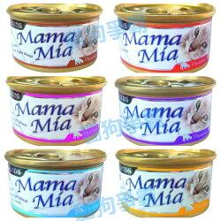 【貓狗爭霸】 MamaMia 貓餐罐 85g 單罐 SEED 惜時 聖萊西