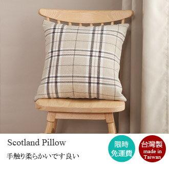 【迪瓦諾】蘇格蘭抱枕 / 米色 / 免運費 / 台灣製 - 限時優惠好康折扣