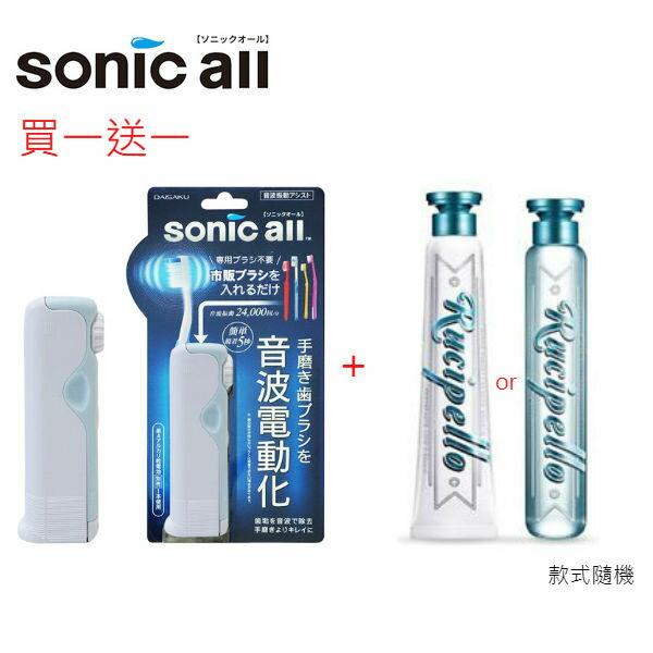 【買一送一】日本Sonic All超音波電動牙刷 SA-2 超音波 / 電動牙刷 / 日本牙刷 / 免專用刷頭  贈韓國 Rucipello 牙膏or漱口水 *1(隨機出貨) 0