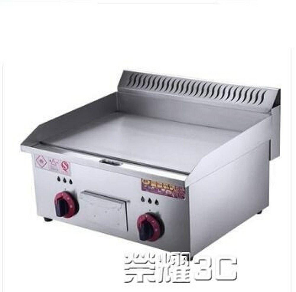 領券下定更優惠 煎餅機 718商用燃氣扒爐/鐵板燒/手抓餅機/鐵板燒設備鐵板魷魚  220v