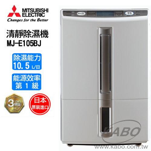 【佳麗寶】-現貨(三菱)10.5L薄型大容量清淨除濕機【MJ-E105BJ】日本原裝