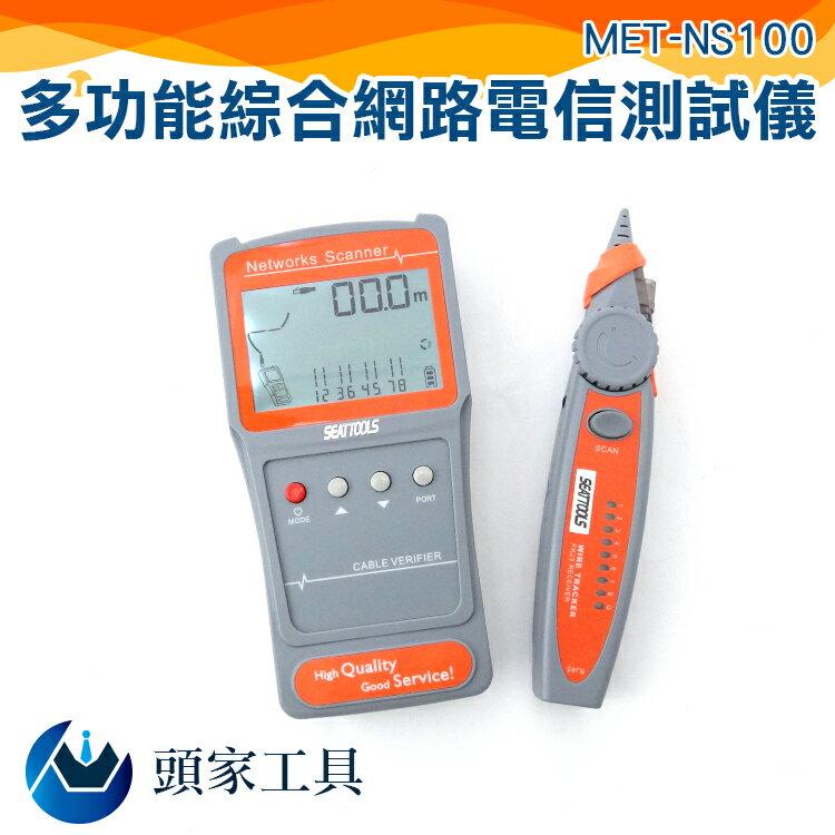 『頭家工具』網路電信 電信工程 網路工程 線路查收 線路檢查 MET-NS100 1