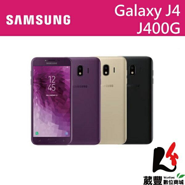 ★滿3,000元10%點數回饋★【贈傳輸線+海灘組+立架】SAMSUNG Galaxy J4 J400G 5.5吋 雙卡雙待 智慧型手機