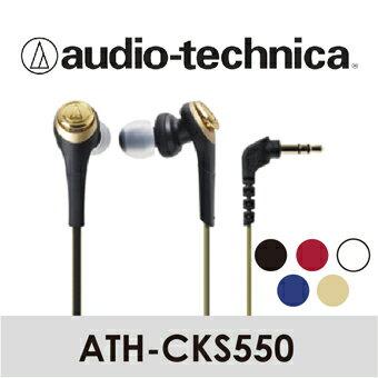 Audio~Technica 鐵三角 | 耳塞式耳機 ATH~CKS550