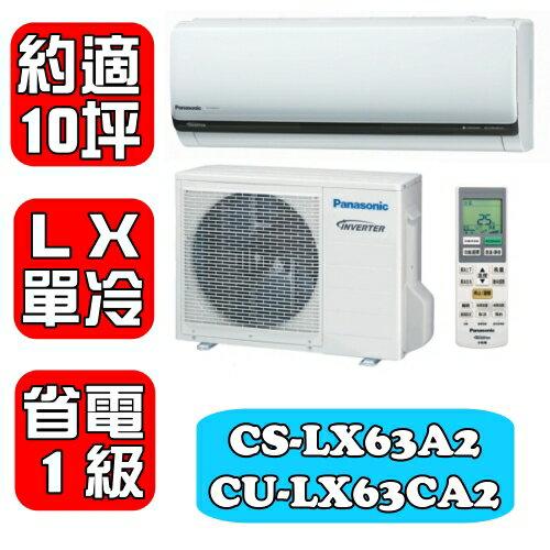 滿額最高折$1000★國際牌《約適10坪》〈LX系列〉變頻單冷分離式冷氣【CS-LX63A2/CU-LX63CA2】