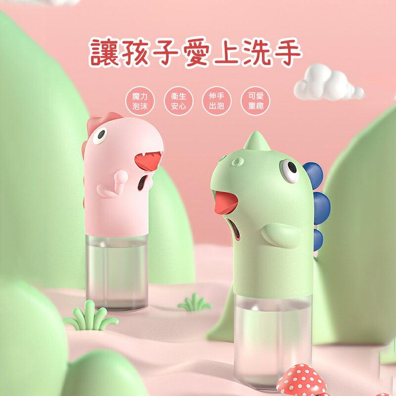 Baseus倍思 寵咪恐龍洗手機 自動感應泡沫機 泡沫洗手機 感應出泡機 泡沫給皂機 紅外線泡沫機