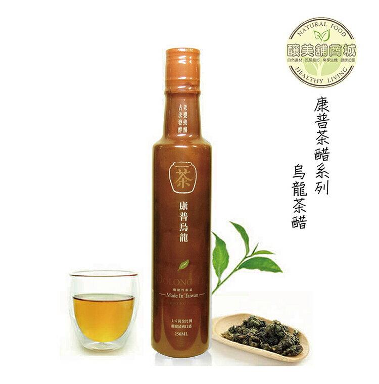【釀美舖】康普 烏龍茶醋 (純茶甕釀) 1
