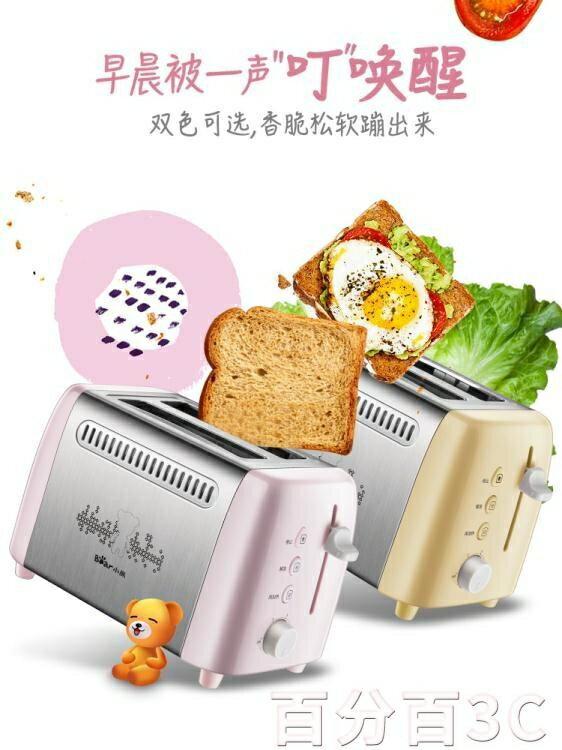 麵包機 Bear/小熊 DSL-A02W1烤麵包機全自動家用早餐2片吐司機土司多士爐 WJ 交換禮物