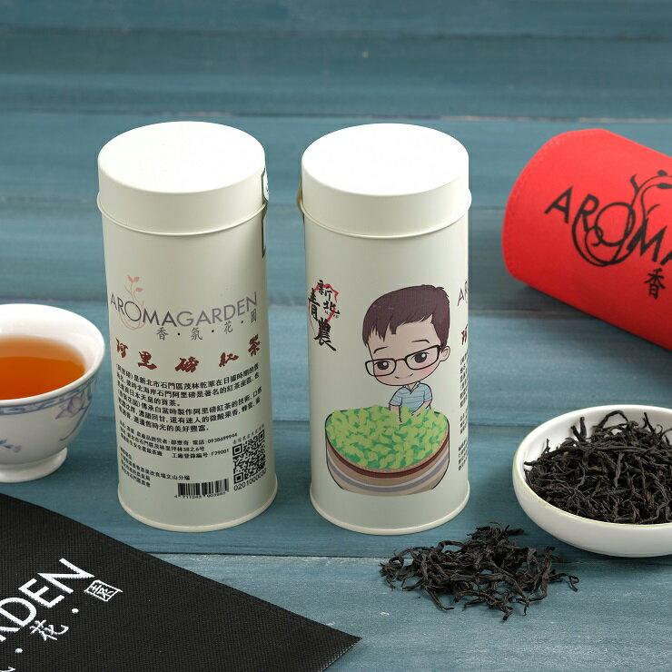 【促銷優惠價】阿里磅紅茶 英式下午茶 早餐茶 台灣紅茶 蜜香 75g