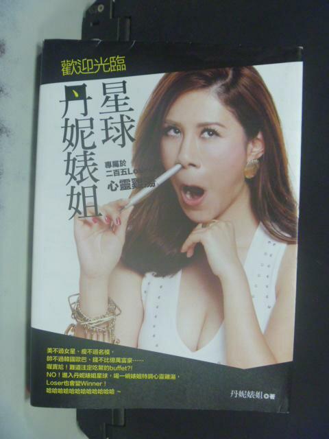 【書寶二手書T2/勵志_NGD】歡迎光臨丹妮婊姐星球_丹妮婊姐