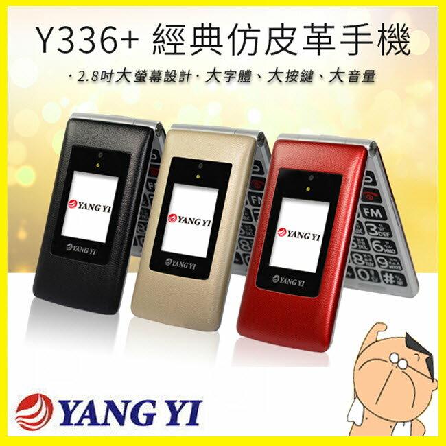【翔盛】YANG YI 揚邑 Y336+ (亞太4G/威寶可用) 2.8吋大螢幕 字體大 鈴聲大 摺疊掀蓋長輩機 老人機