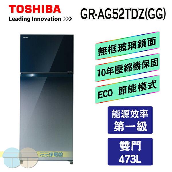 TOSHIBA東芝473L雙門變頻玻璃電冰箱漸層藍GR-AG52TDZ(GG)