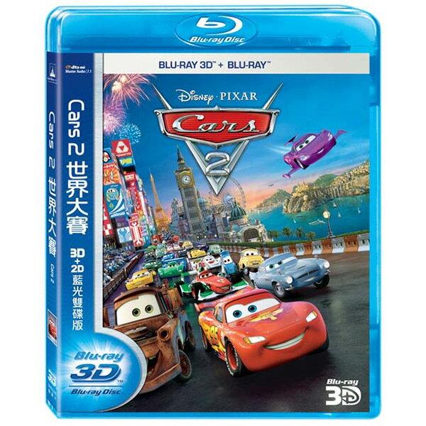 【迪士尼/皮克斯動畫】Cars2 世界大賽-3D+2D 藍光雙碟版