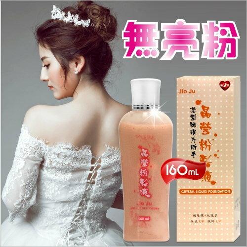 新秘首選!台灣嬌茹(無亮片)水粉水-160mL [32783]新娘身體水粉亮粉