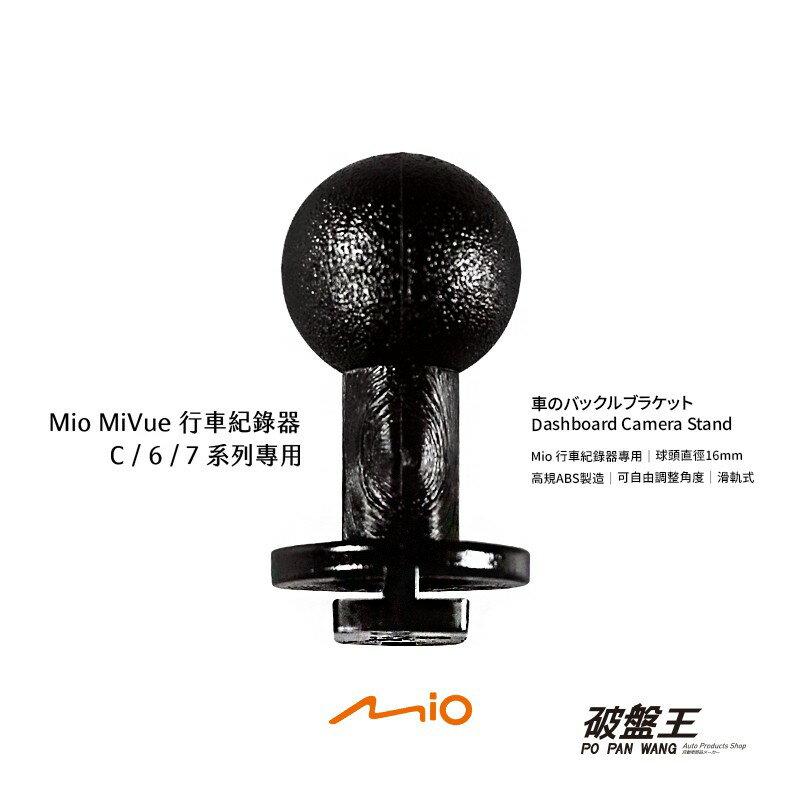 破盤王汽車百貨 X41 Mio 行車紀錄器專用 滑軌卡扣 零件 配件 可搭配 後視鏡支架 吸盤支架 黏貼式支架 MiVue 838D 640D...