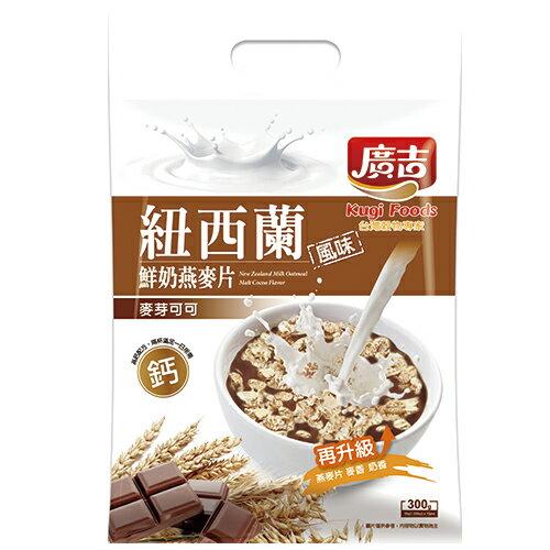 廣吉紐西蘭鮮奶麥片-麥芽可可 30g*10包/袋【愛買】