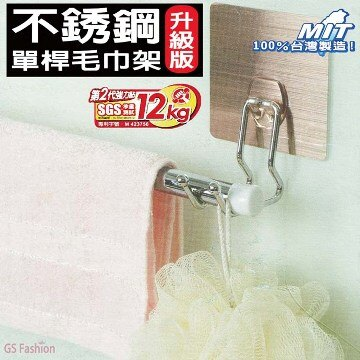 【珍昕】 不銹鋼升級版單桿毛巾架(70X10cm)~ 家而適免釘無痕強力貼系列 / 掛巾架