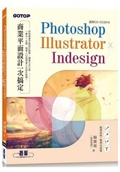 Photoshop×Illustrator×InDesign商業平面設計一次搞定