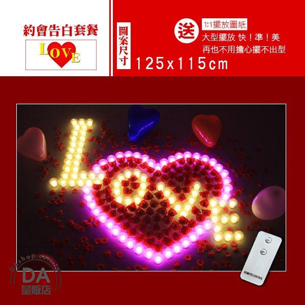 ~DA量販店~遙控 LED 電子 蠟燭燈 i love you 愛心 套餐 玫瑰花 附擺放