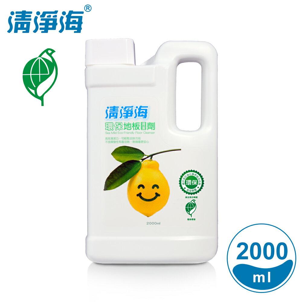 【清淨海-檸檬系列】環保地板清潔劑 2000ml (SM-LMH-FC2000)