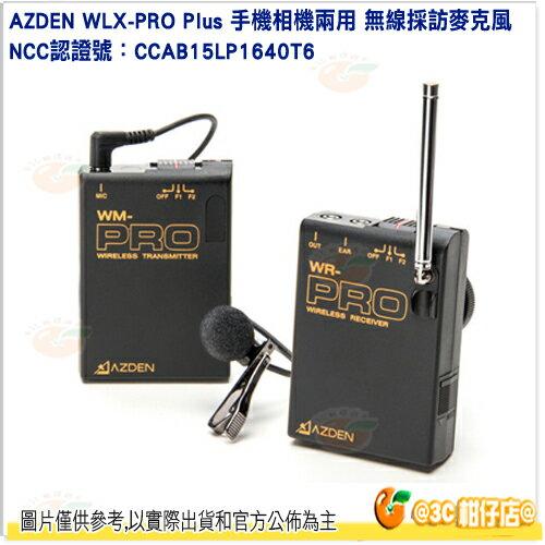 Azden WLX~PRO VHF無線電麥克風套組 貨 無線電 採訪 領夾式 VHF 攝影