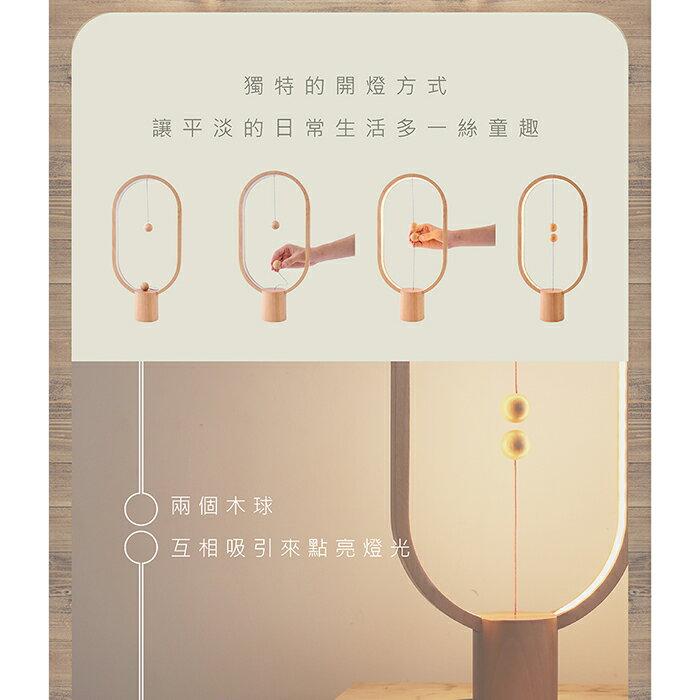 荷蘭 allocacoc Heng衡 LED燈 / 櫸木 / 淺色橢圓 3