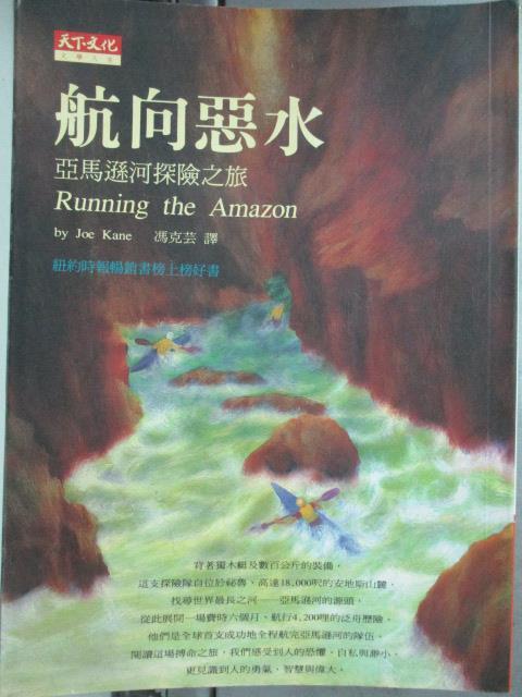 【書寶二手書T1/翻譯小說_JAC】航向惡水:亞馬遜河探險之旅_喬.肯恩/著