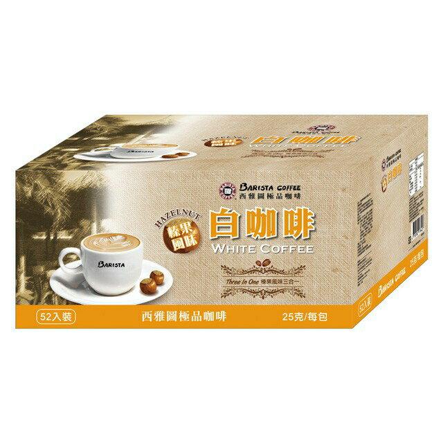 西雅圖榛果風味白咖啡三合一(52入)盒裝非散包