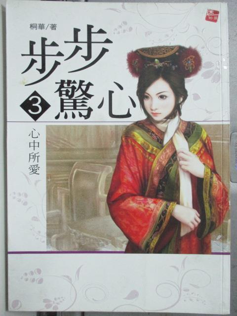 【書寶二手書T7/一般小說_HQN】步步驚心(3)心中所愛_桐華
