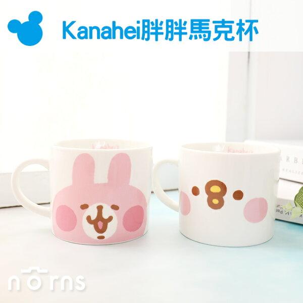 NORNS【Kanahei胖胖馬克杯】正版卡娜赫拉P助兔兔環保餐具杯子禮物可愛咖啡杯下午茶