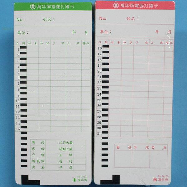 打鐘卡 20131 萬年牌電腦磁性打鐘出勤卡 80K(小)/一包100張入{定120}